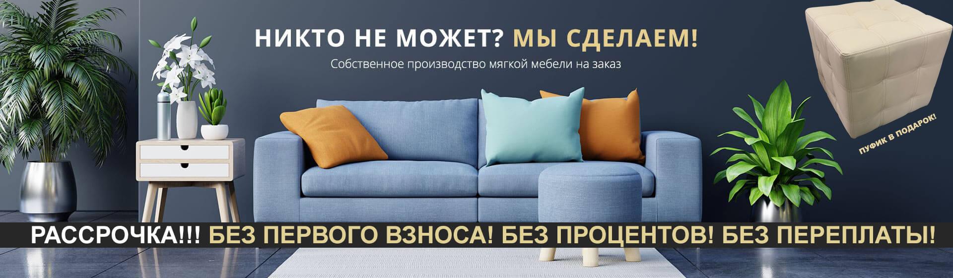 Мягкая мебель на заказ от КМКadvantages